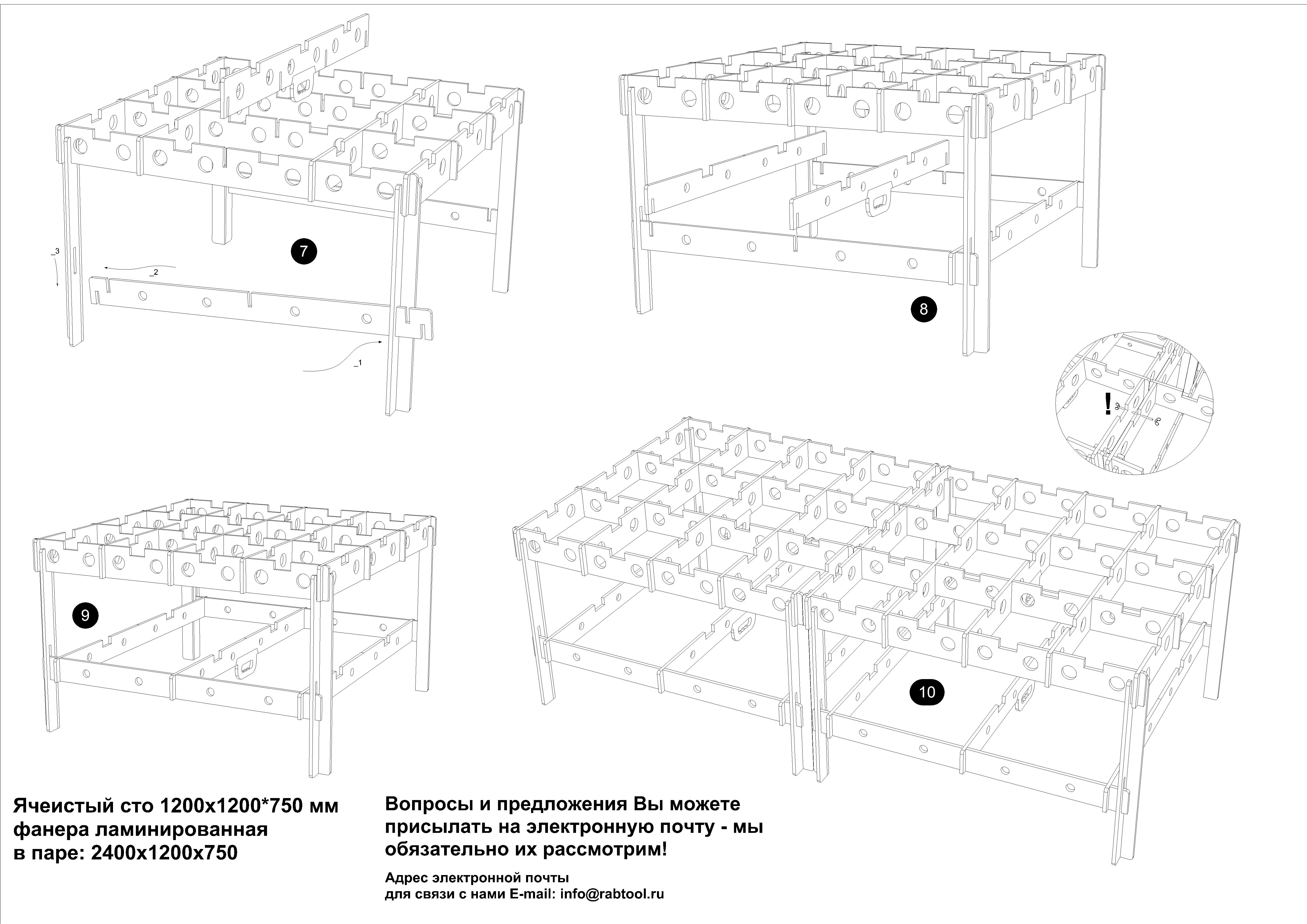 Ячеистый стол чертеж размеры 5